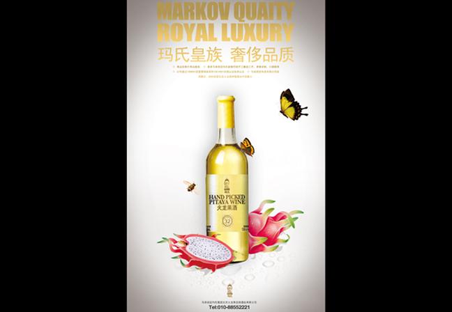 玛氏火龙果酒